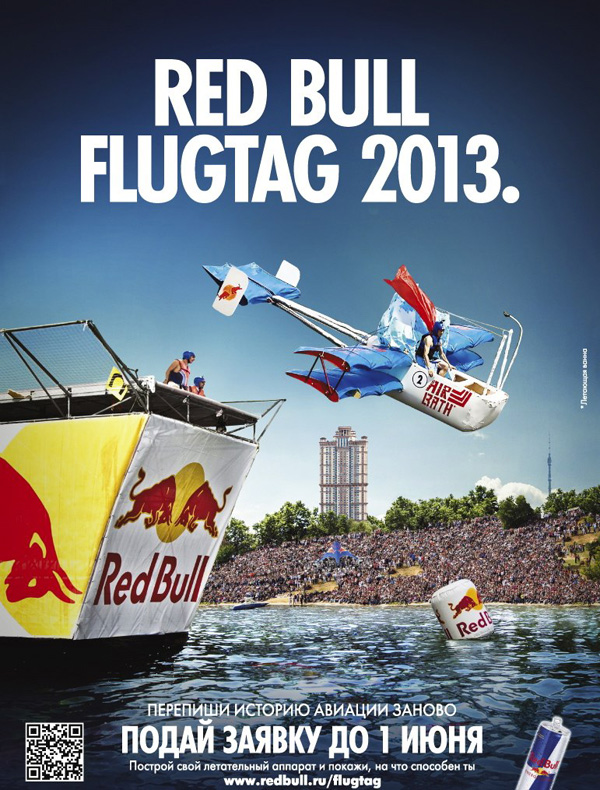 Red Bull Flugtag 2013