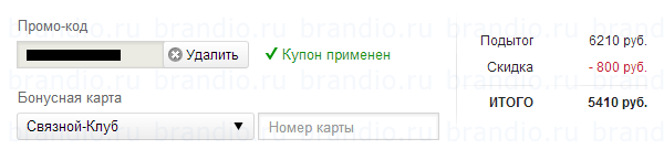 Промокод Lamoda